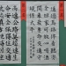 ChineseCalligraphyCompetition